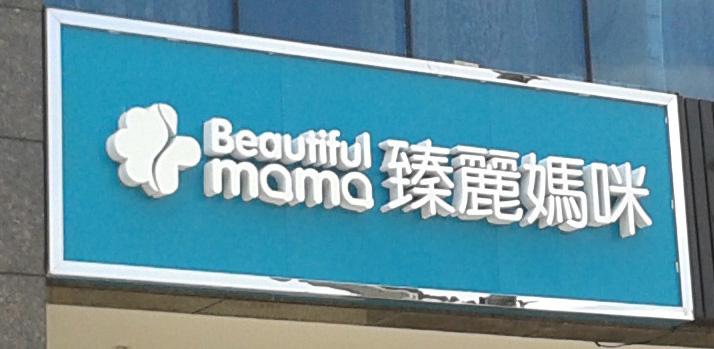 首页 祺祥广告产品中心 按产品类型分 发光字招牌 发光字招牌  生态木