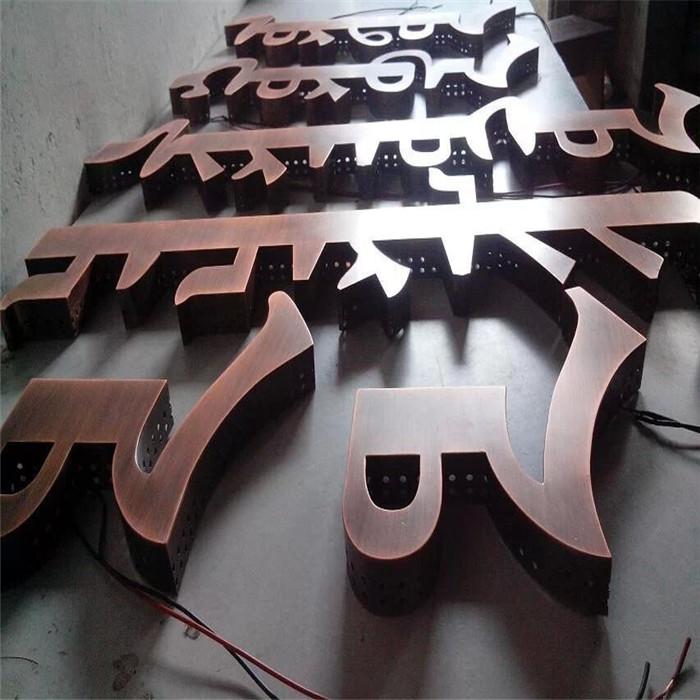 不锈钢拉丝字,不锈钢球面字,不锈钢平面字,不锈钢烤漆字,不锈钢喷塑字