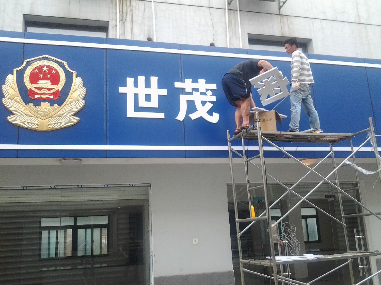 广告牌安装过程展示
