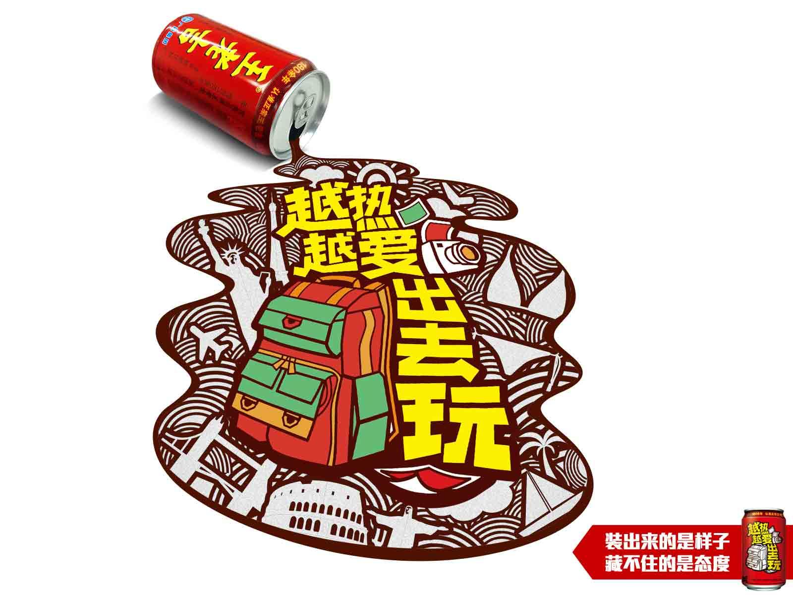 王老吉广告策划图片