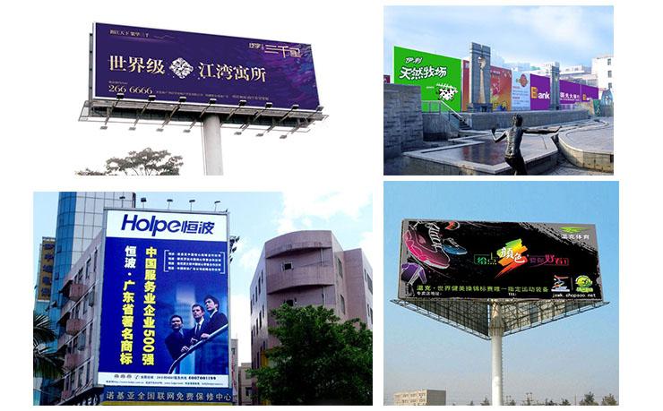 风景区马路广告