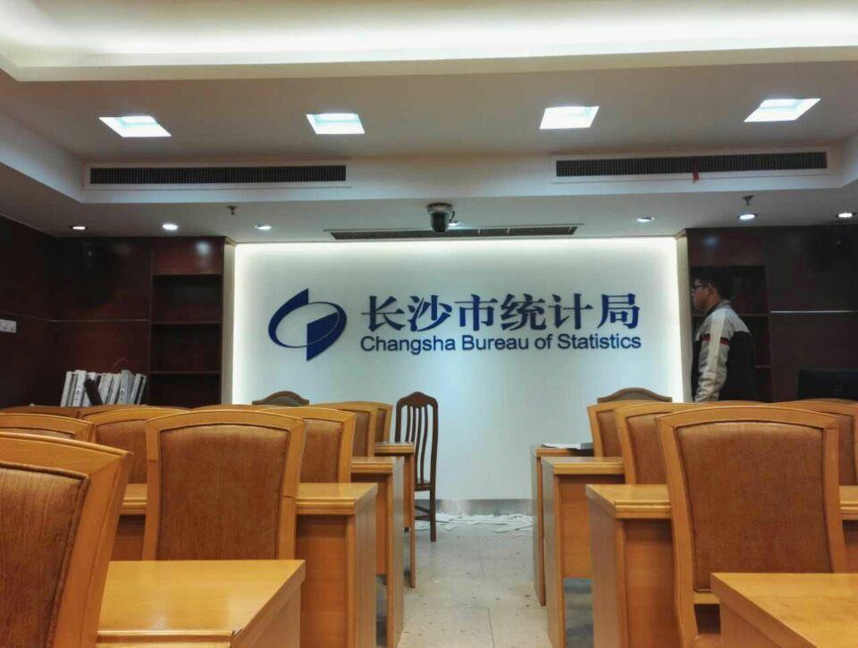襄汾市统计局会议室logo形象墙制作效果图