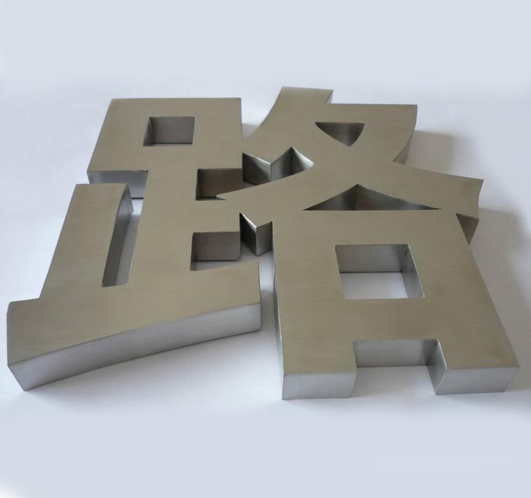 不锈钢球面字制作方法及步骤|行业动态|长沙祺祥广告