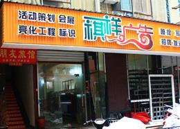 祺祥广告公司厂房