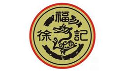 祺祥广告合作伙伴:徐福记