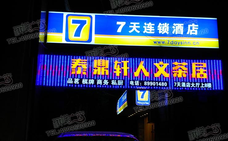 2015年长沙祺祥广告经典制作案例发光字招牌