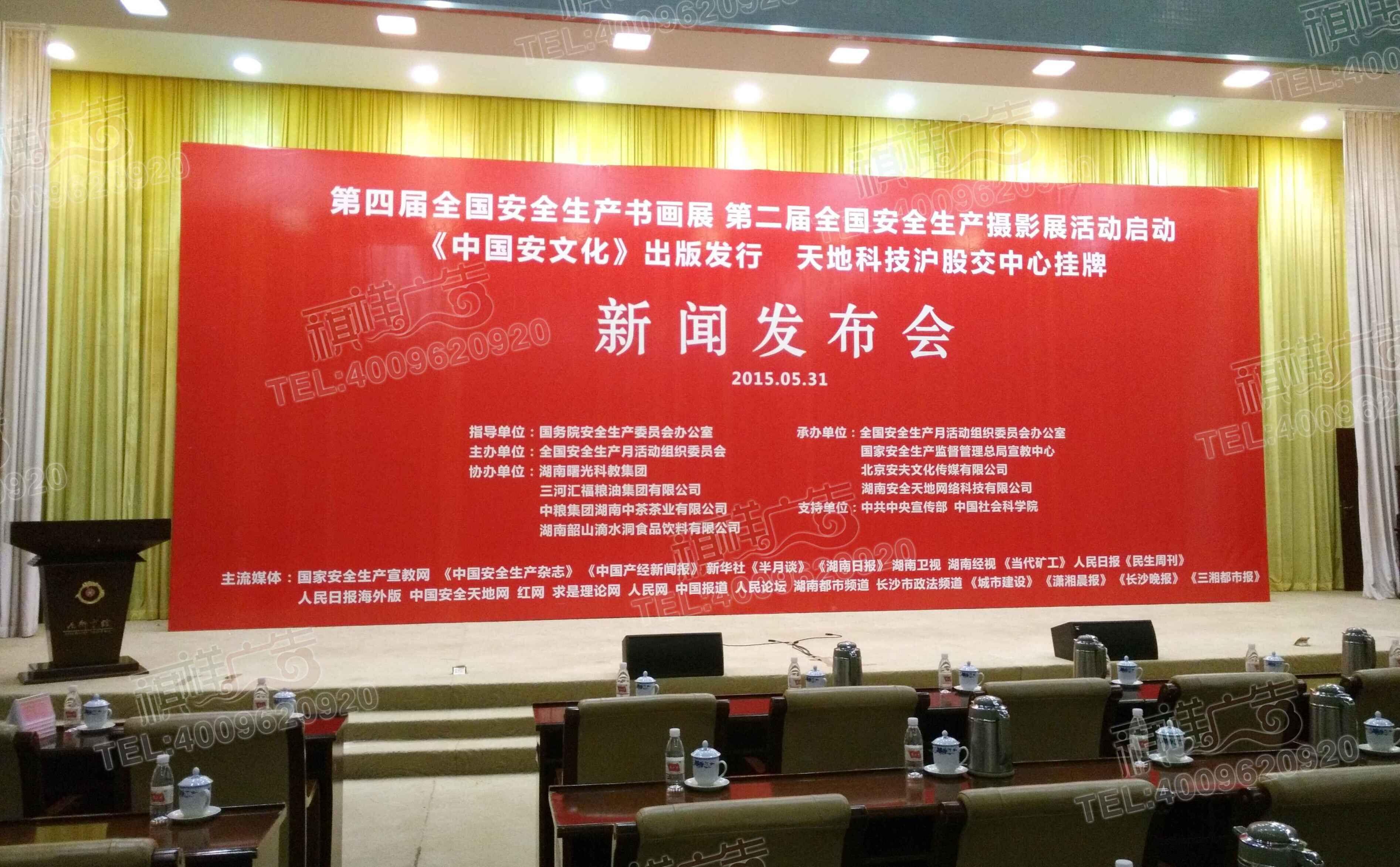 湖南省委九所宾馆安全第四届全国安全生产书画展桁架喷绘背景搭建