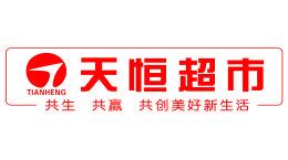 祺祥广告合作伙伴:天恒
