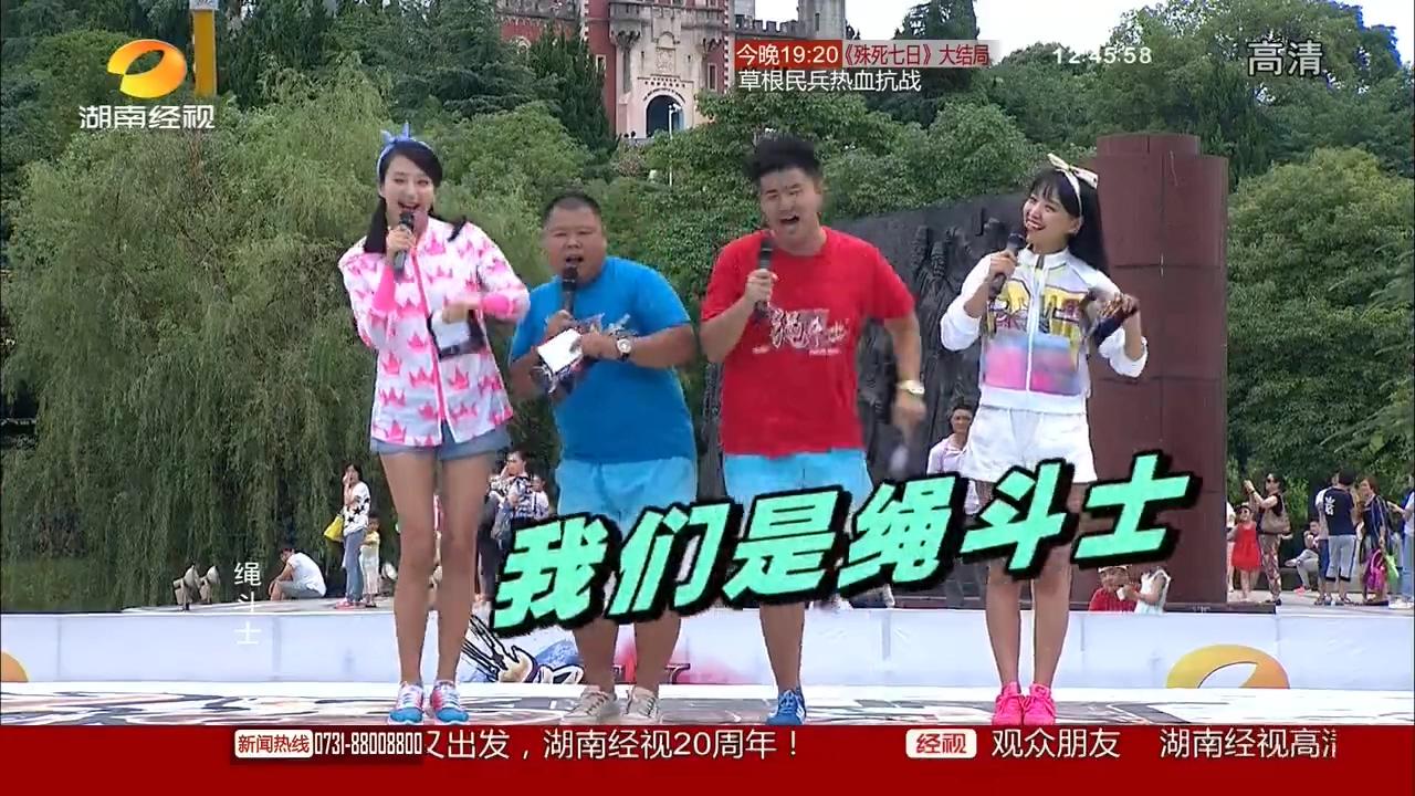长沙广告公司祺祥广告特邀参加湖南经视《绳斗士》节目表演