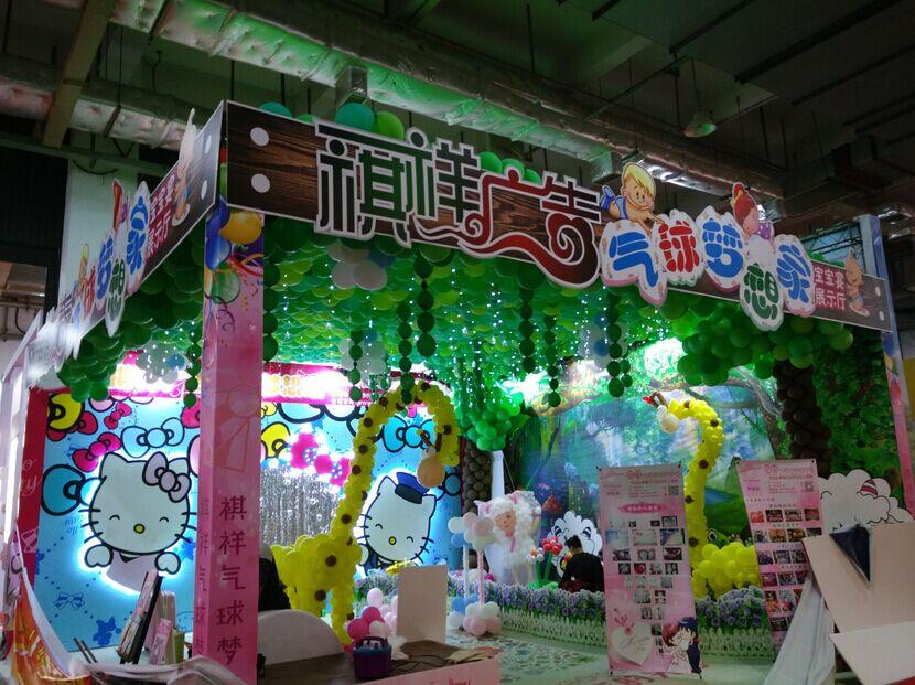 长沙祺祥广告公司成功策划第七届婴幼儿(国际会展)宝宝宴气球展厅布置