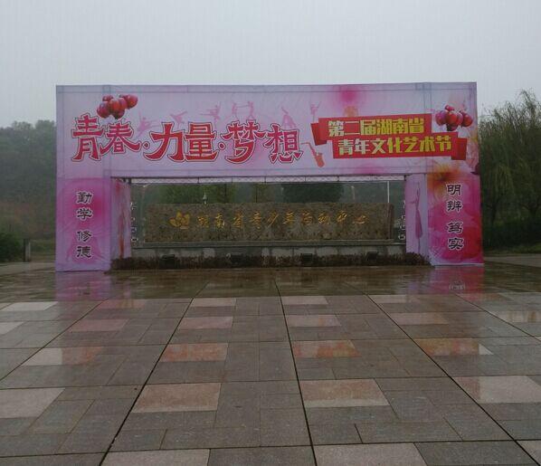 感谢祺祥广告为第二届青少年宫活动中心活动提供广告制作