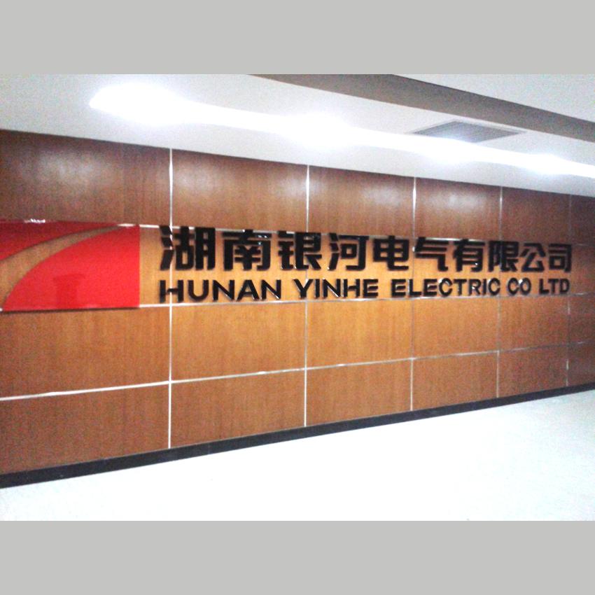 银河电器logo背景墙