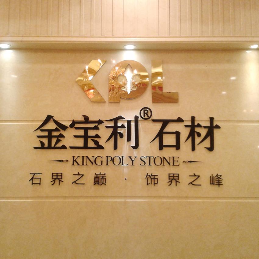 金宝利logo背景墙