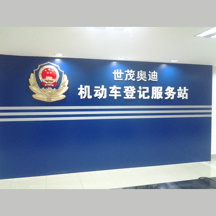 机动车登记服务站logo背景墙