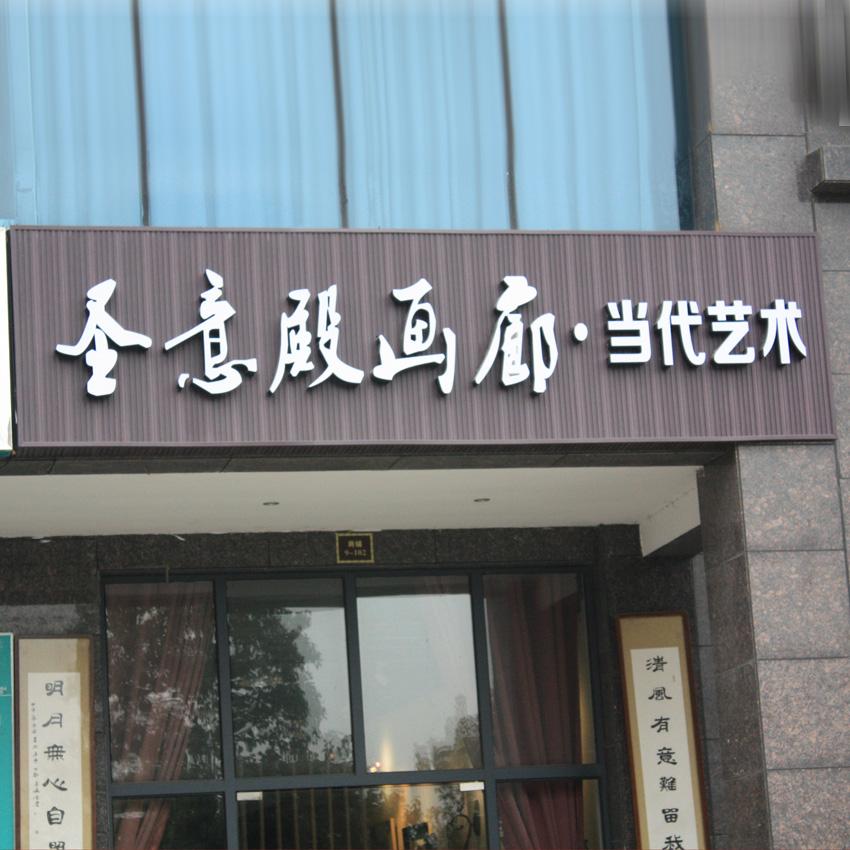 PVC发光字招牌